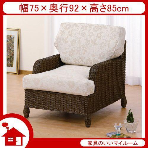 ラタン ソファ ソファー 1人掛け 1人掛け 籐椅子 籐の椅子 SH43 ラタン家具 IMY141B 今枝商店