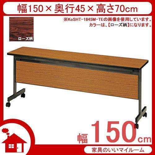 会議用テーブル 跳ね上げ式 幕板付 幅150cm 奥行45cm ローズ KoSHT-1545M-RO KoSHT-1545M-RO 。弘益