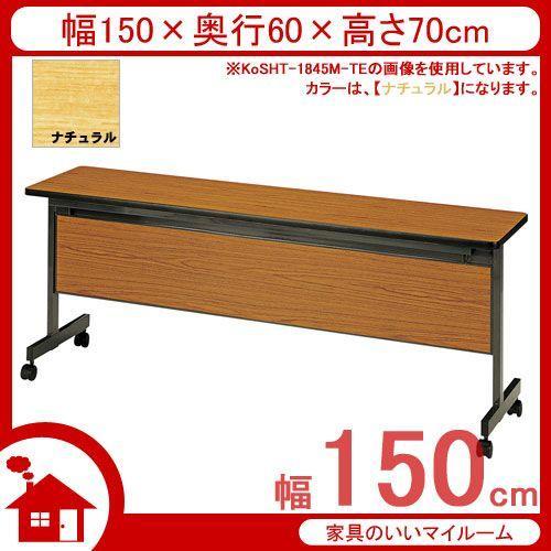 会議用テーブル 跳ね上げ式 幕板付 幅150cm 奥行60cm ナチュラル KoSHT-1560M-NA 。弘益