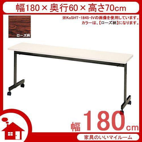 会議用テーブル 跳ね上げ式 跳ね上げ式 幅180cm 奥行60cm ローズ KoSHT-1860-RO 。弘益
