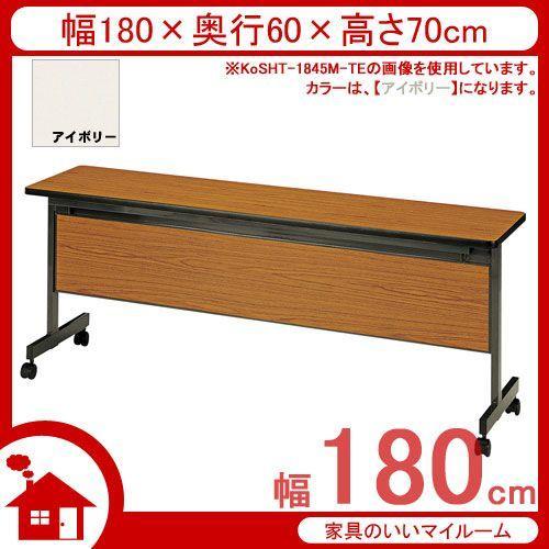 会議用テーブル 跳ね上げ式 幕板付 幅180cm 奥行60cm アイボリー KoSHT-1860M-IV KoSHT-1860M-IV 。弘益