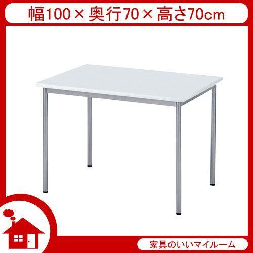 会議用テーブル 会議用テーブル 会議テーブル ミーティングテーブル ホワイト KoWT-1070WH-b 弘益