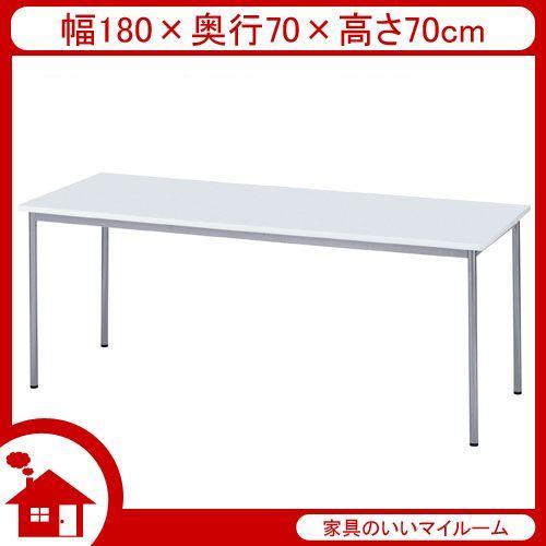 会議用テーブル 会議テーブル 会議テーブル ミーティングテーブル ホワイト KoWT-1870WH-b 弘益