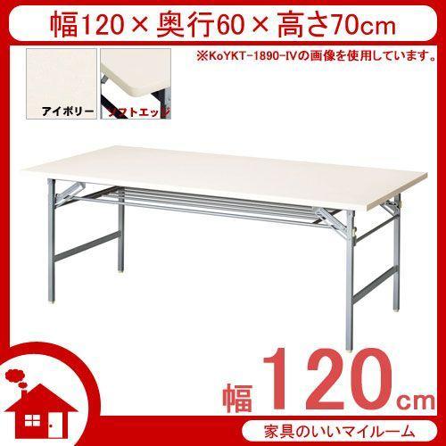 折りたたみ 会議用テーブル 会議用テーブル 天板ソフトエッジ 幅120cm 奥行60cm アイボリー KoYKT-1260SE-IV 。弘益
