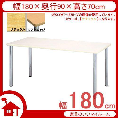 会議用テーブル 会議用テーブル 天板ソフトエッジ 幅180cm 奥行90cm ナチュラル KoYMT-1890SE-NA 。弘益