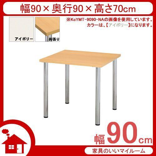 会議用テーブル 天板共張り 幅90cm 幅90cm 奥行90cm アイボリー KoYMT-9090-IV 。弘益