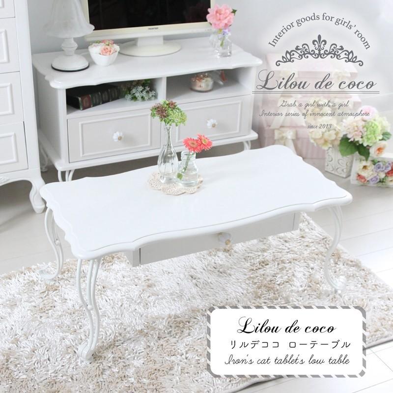 リルデココ パール ローテーブル|kagu-11myroom