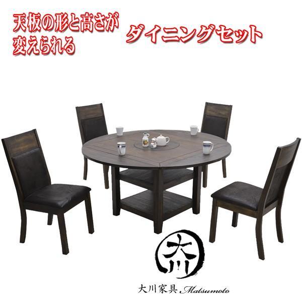 ダイニングテーブルセット ダイニングセット チェア 幅105cm 和風 モダン 丸テーブル アジアン 4人掛け 5点セット ハイバック 木製 北欧風 モダン