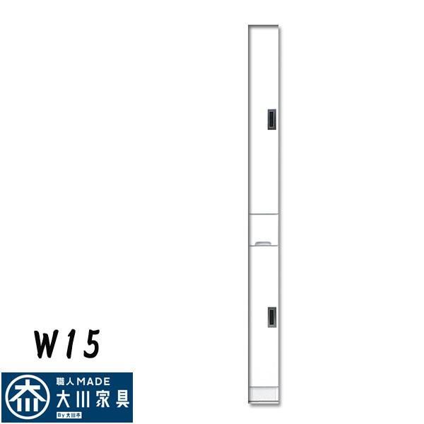 すきま収納 15幅 15cm 隙間収納 隙間家具 すきま家具 完成品 日本製 木製 センチ