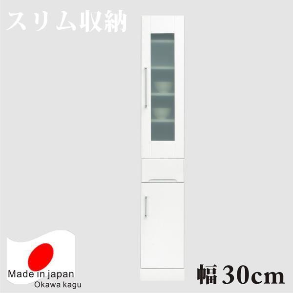 食器棚 ダイニングボード 幅30 すきま収納 隙間収納 キッチン収納 隙間家具 すきま家具 完成品 日本製 木製 センチ