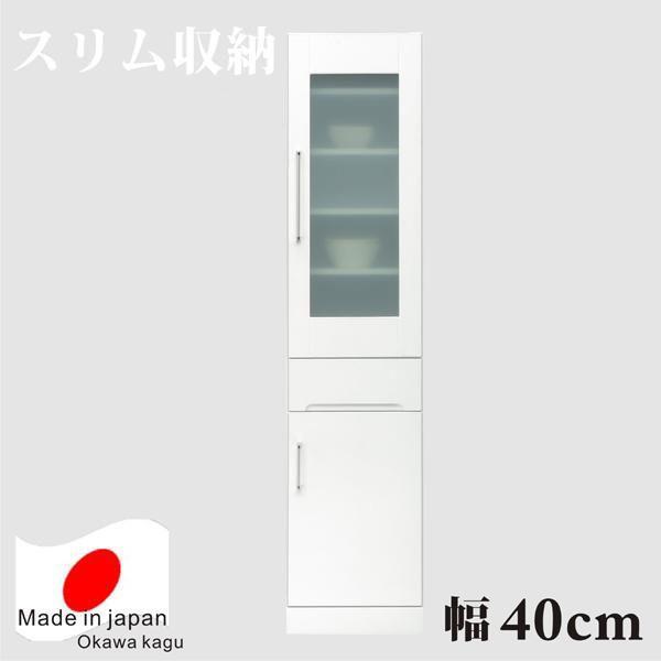 食器棚 ダイニングボード 幅40 すきま収納 隙間収納 キッチン収納 隙間家具 すきま家具 完成品 日本製 食器棚 木製