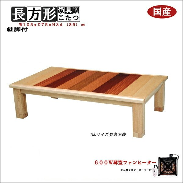 長方形 こたつ 家具調 国産 105 x 75 テーブル 継脚 コタツテーブル 薄型ヒーター ローテーブル カラフル 天然木突き板 タモ無垢材 北欧