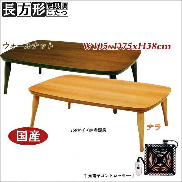 105幅 リビングテーブル こたつ 高級 コタツ 日本製 105 x 75 長方形 和室こたつ 奥行75 座卓 四角 和風 テーブル 和室 薄型ヒーター 国産 北欧