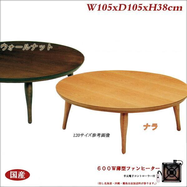 丸型 こたつ 和室こたつ ヒーター 取り外し可能 105幅 コタツ 日本製 105 x 105 座卓 円型 和風 テーブル 和室 薄型ヒーター 国産 北欧