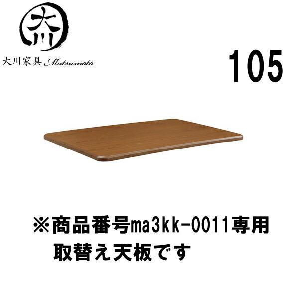 こたつ 天板 取替え天板 長方形 105幅 幅105cm ダイレクト塗装 UV塗装 取替え可能天板 アウトレット価格並