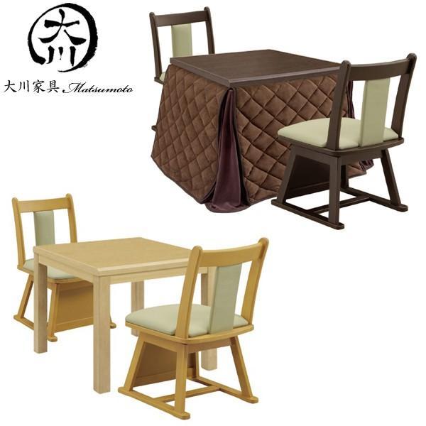 こたつ こたつ4点セット 炬燵 コタツ 正方形 80幅 幅80cm テーブル チェア こたつ布団 タモ突板 ダイニングこたつ アウトレット価格並