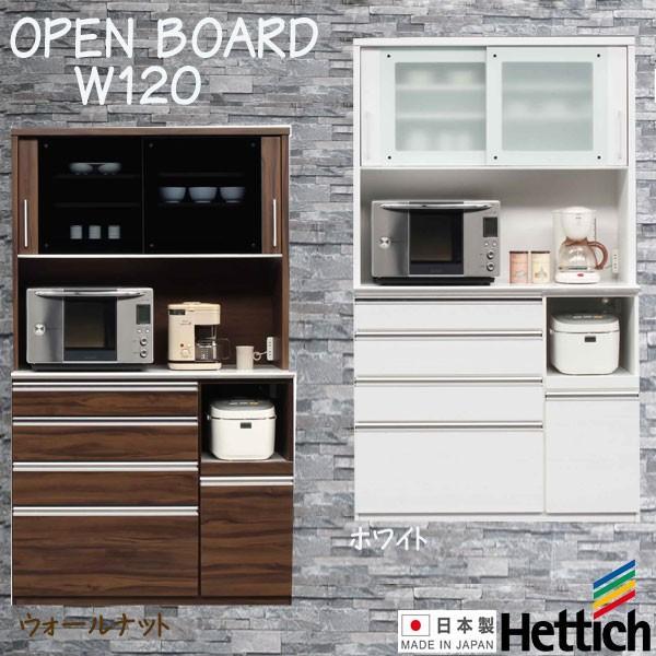 オープンボード 食器棚 ダイニングボード 120幅 幅120cm カップボード キッチン収納 日本製 モイス付 ホワイト ウォールナット 北欧 アウトレット価格並