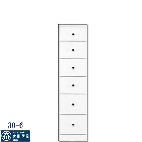 スリム収納 隙間収納 すきま収納 30幅 幅30cm 6段 隙間家具 すきま家具 国産 日本製 木製 白 ホワイト 高級家具 北欧 アウトレット価格並
