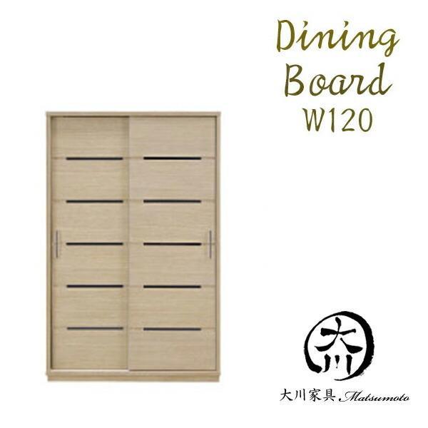 ダイニングボード 食器棚 120幅 幅120cm庫 木製 カップボード スライド扉 ナチュラル ホワイトオーク 北欧 北欧 アウトレット価格並