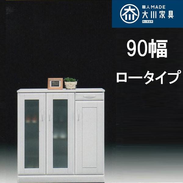シューズボックス シューズボックス 下駄箱 靴箱 90幅 幅90cm ロータイプ ホワイト 高級 国産 シンプル 日本製 アウトレット価格並 大川家具