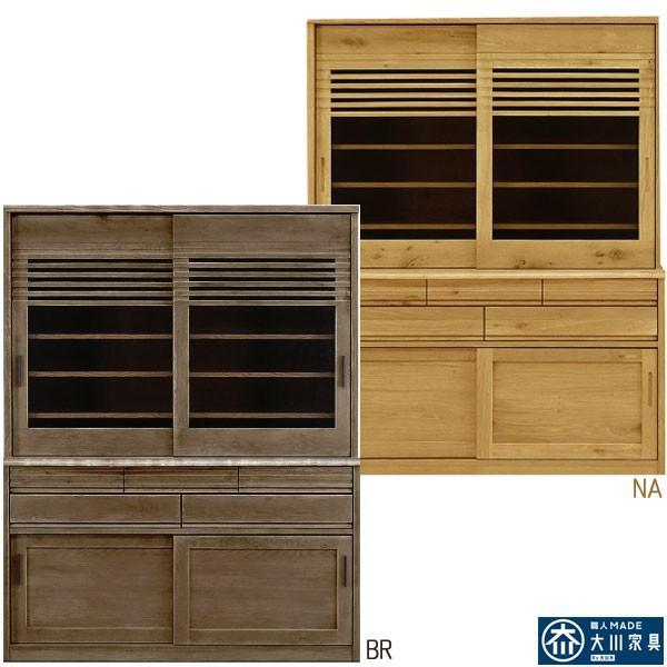 ダイニングボード 幅150 食器棚 ガラス扉 カップボード 高級家具 日本製 木製 北欧 モダン 天然木 ブラック ホワイトオーク 無垢 アウトレット価格並 大川家具