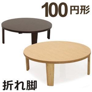 ちゃぶ台 円卓 座卓 ローテーブル ローテーブル 円形座卓 丸座卓 円形テーブル 丸テーブル 折れ脚 100幅 幅100cm ダイニング 和風 シンプル モダン アウトレット価格並