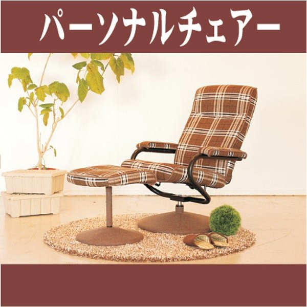 イス 椅子 いす パーソナルチェアー リビングチェア チェア オットマン 幅68cm 高級 シンプル モダン アウトレット価格並 大川家具