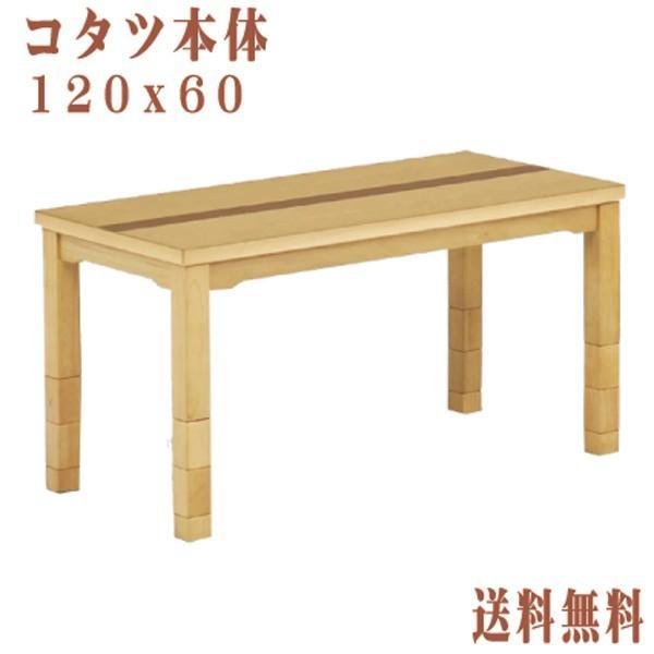こたつ テーブル 炬燵 コタツ 長方形 120幅 幅120cm 奥行き60 テーブル ウォールナット ナチュラル 木製 ダイニングこたつ 座卓 アウトレット価格並
