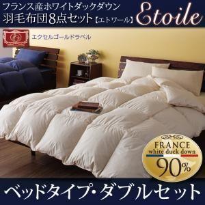 フランス産ホワイトダックダウンエクセルゴールドラベル羽毛布団8点セット Etoile エトワールベッドタイプダブルサイズ