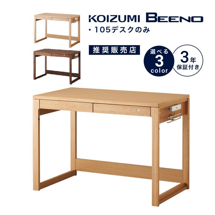 ビーノ 幅105 学習机 学習デスク コイズミ KOIZUMI 木製 木製机 勉強机 ブラウン ナチュラル シンプル コイズミ ブランド BDD-072NS BDD-172WT kagu-cocoro