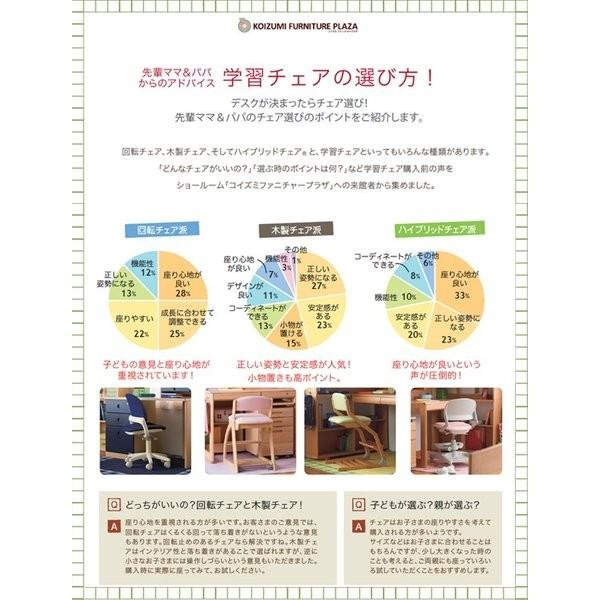 コイズミ ビーノ 学習チェア 学習椅子 チェア BDC-37NSIV BDC-38NSDB BDC-39WTIV BDC-40WTDB KOIZUMI 椅子 ブランド シンプル 木製|kagu-cocoro|03