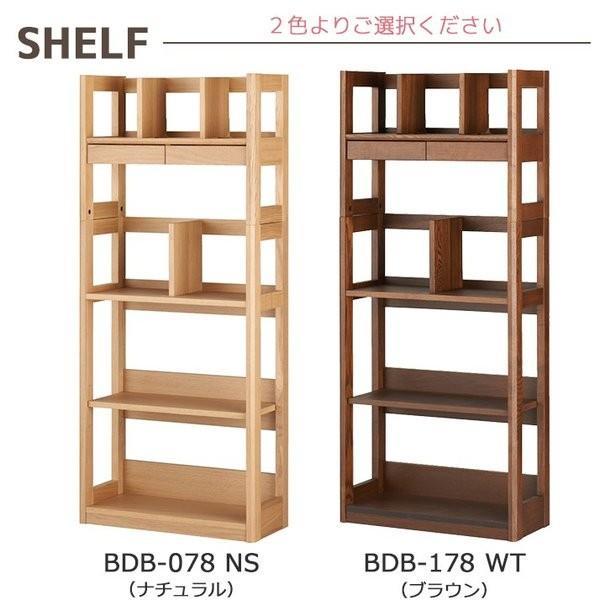 シェルフ コイズミ ビーノ BDB-078NS BDB-178WT  KOIZUMI 木製 学習デスク 学習机 本棚 シンプル ブランド ナチュラル ビーノシリーズ 子供部屋|kagu-cocoro|02