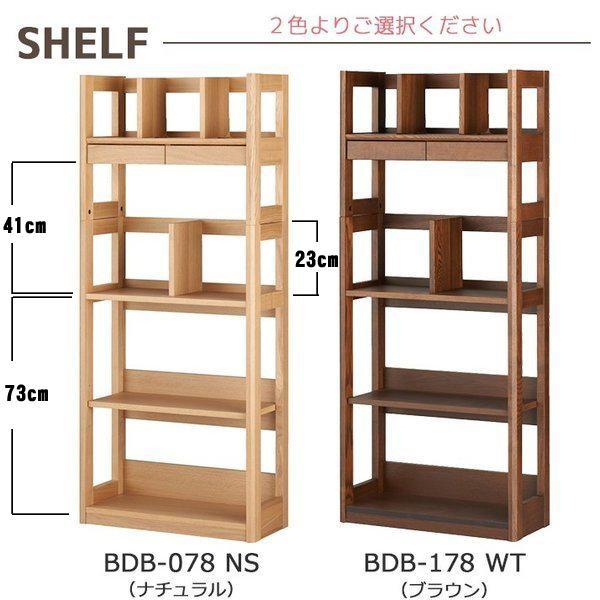 シェルフ コイズミ ビーノ BDB-078NS BDB-178WT  KOIZUMI 木製 学習デスク 学習机 本棚 シンプル ブランド ナチュラル ビーノシリーズ 子供部屋|kagu-cocoro|09
