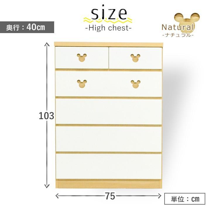 ミッキー チェスト ディズニー 幅75 幅90 4段 5段  子供部屋 完成品 日本製 国産 ミッキーマウス ハイチェスト ローチェスト キャロル|kagu-cocoro|04