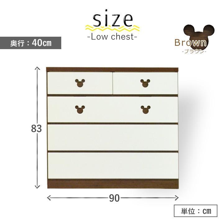 ミッキー チェスト ディズニー 幅75 幅90 4段 5段  子供部屋 完成品 日本製 国産 ミッキーマウス ハイチェスト ローチェスト キャロル|kagu-cocoro|05