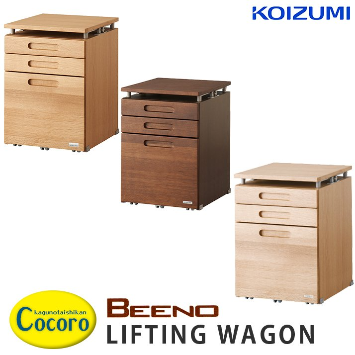リフティングワゴン コイズミ ビーノ  ワゴン BDW-064 BDW-164 BDW-134MO KOIZUMI 木製 学習デスク 学習机 小学校 入学 子ども  シンプル kagu-cocoro