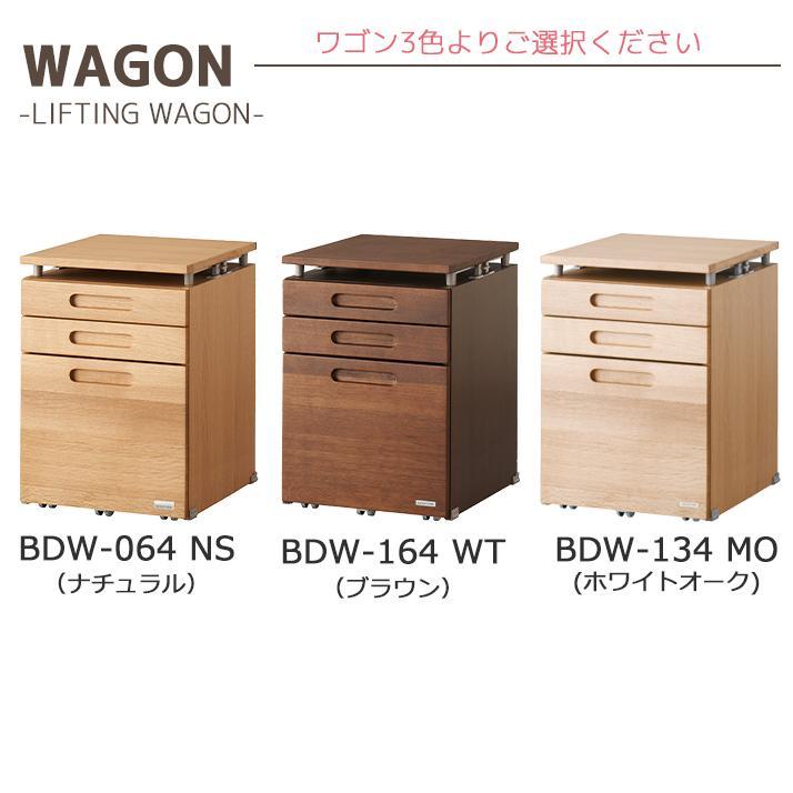 リフティングワゴン コイズミ ビーノ  ワゴン BDW-064 BDW-164 BDW-134MO KOIZUMI 木製 学習デスク 学習机 小学校 入学 子ども  シンプル kagu-cocoro 02