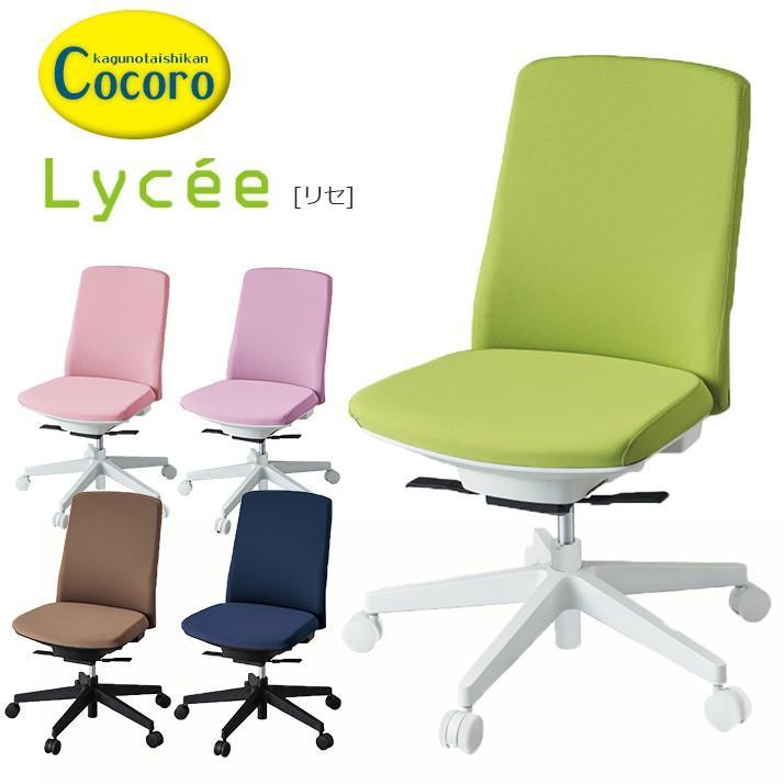 コイズミ リセ 学習チェア 学習椅子 回転式 椅子 ブランド シンプル HSC-851PK HSC-852GR HSC-853PR HSC-854NB HSC-854NB HSC-855BR