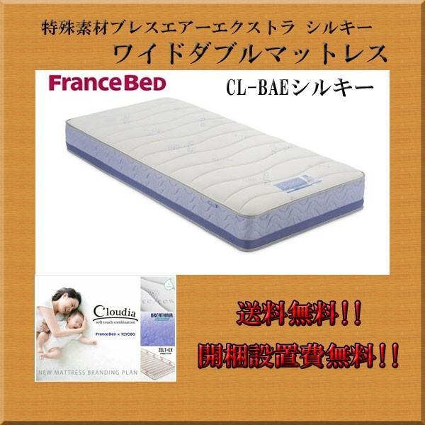 フランスベッド 【ワイドダブルマットレス】CL-BAEシルキー