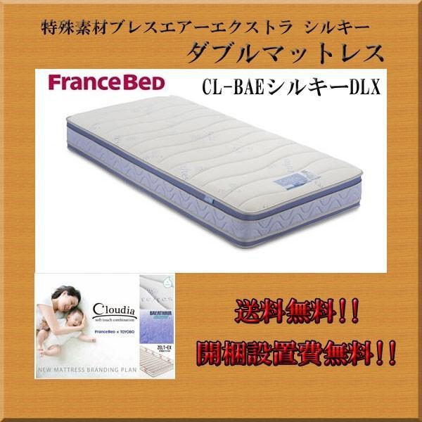 フランスベッド 【ダブルマットレス】CL-BAEシルキーDLX