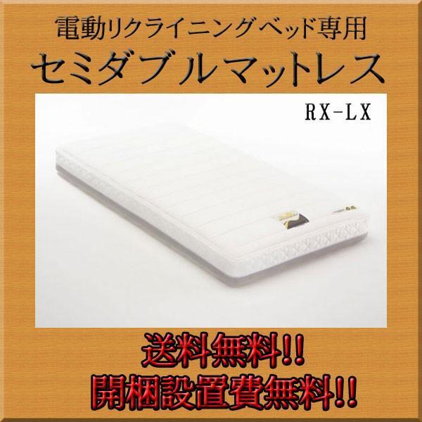 電動リクライニングベッド専用マットレス セミダブル RX-LX 電動リクライニングベッド専用マットレス セミダブル RX-LX フランスベッド