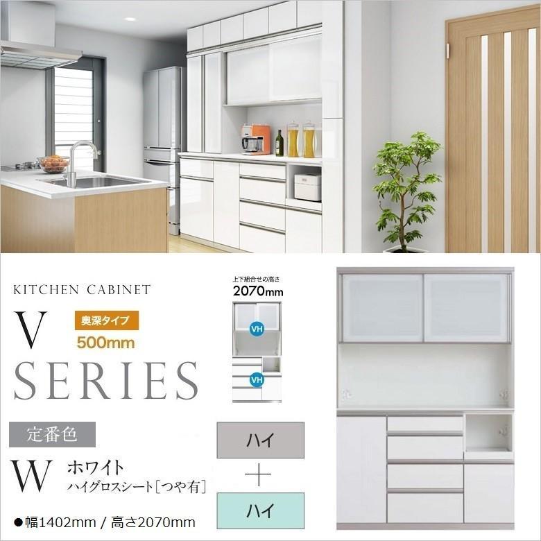 キッチンボード バリオ vario アヤノ 国産 VH-140FS VH-W140K 4段引出し 完成品 カウンター高さ963mm 食器棚 家電収納