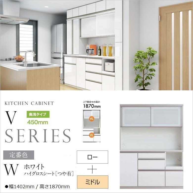 キッチンボード バリオ vario アヤノ 国産 VL-140FS2 VL-W140K2 3段引出 完成品 カウンター高さ863mm 食器棚 家電収納