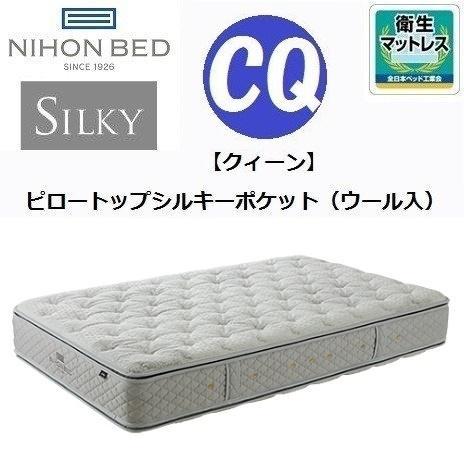 日本ベッド ピロートップシルキーポケット ウール入 クイーン CQ マットレス 11263
