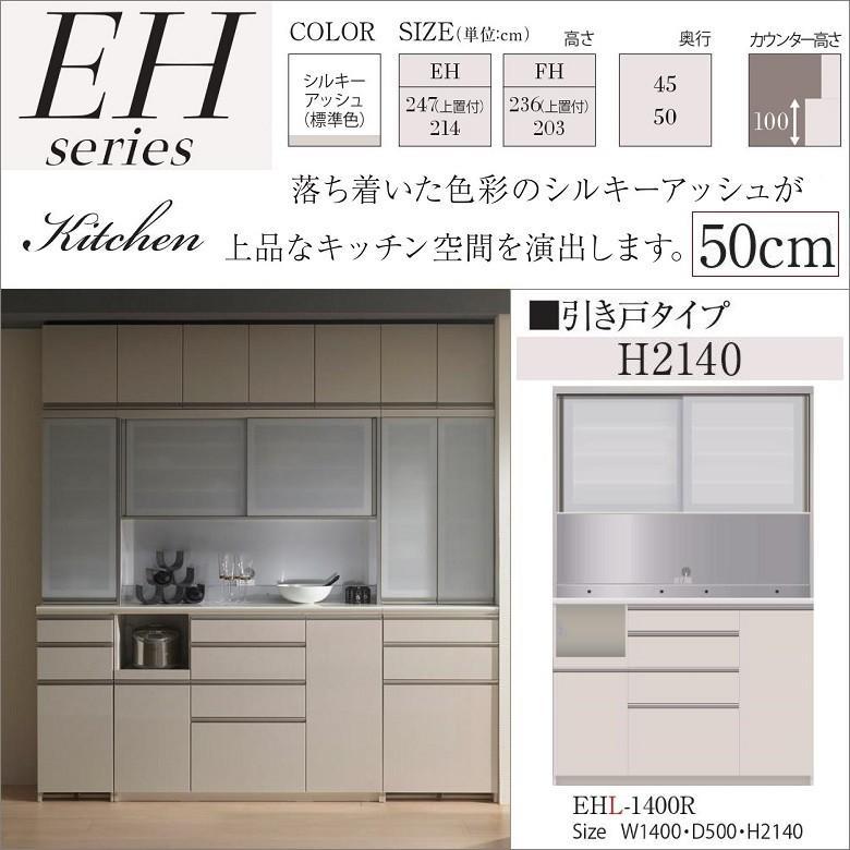 パモウナ EHL-1400R EHR キッチン家具 食器棚 幅140cm 奥行50cm 完成品