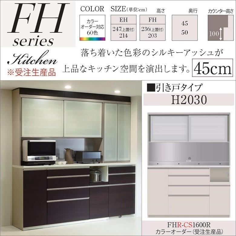 ハイカウンター収納 FHR-CS1600R FHL パモウナ ダイニング食器棚 幅160cm 奥行45cm カラーオーダー60色 完成品