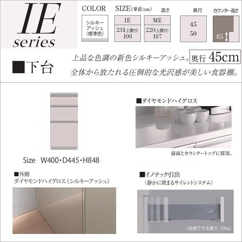 パモウナ IE-S400KR下台 食器棚 幅40cm 奥行45cm カウンター カウンター 3段引出し
