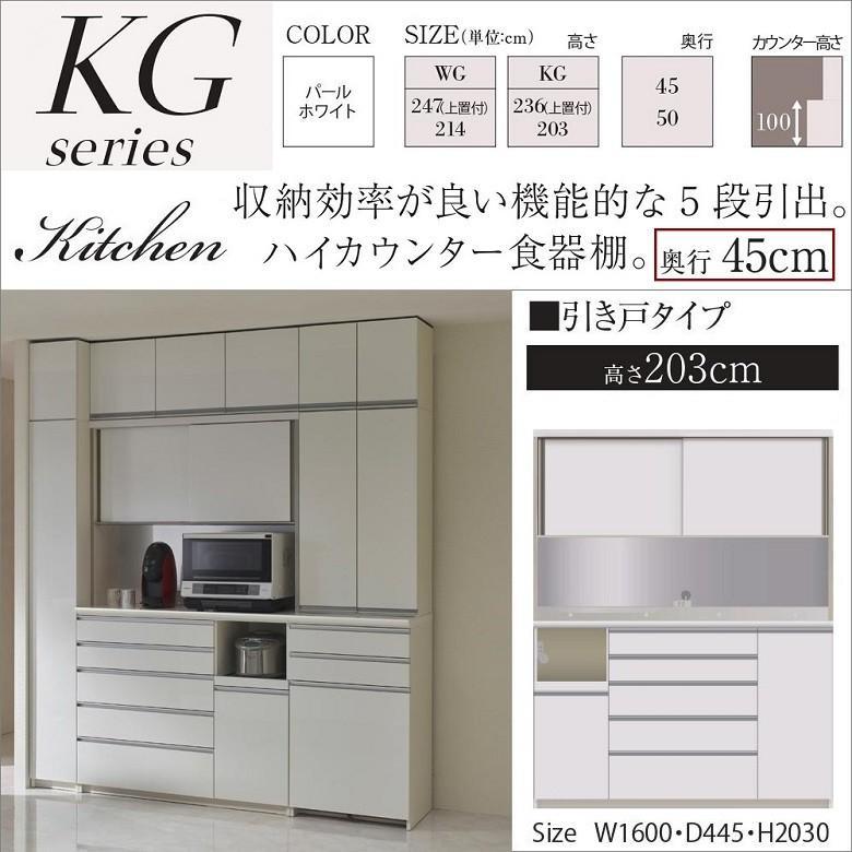パモウナ KGL-S1600R KGR キッチン収納 食器棚 奥行45cm ハイカウンター
