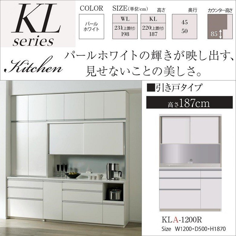 キッチンボード パモウナ 隠す収納 食器棚 幅120cm 奥行50cm 完成品 KLA-1200R 引き戸 ワイドビュー