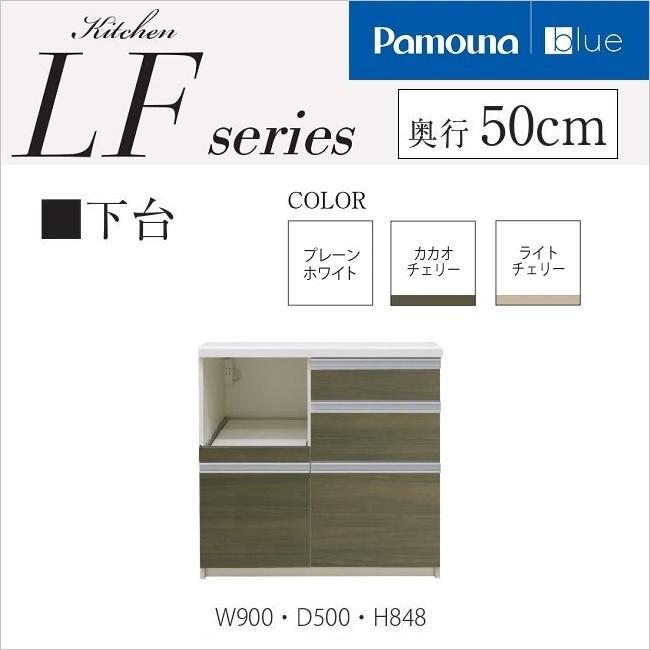 パモウナ カウンター 完成品 完成品 LF-900R下台 幅90cm スーパークリーンボディー 日本製 キッチン 引出収納